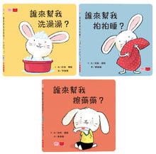 Load image into Gallery viewer, Little Rabbit Collection (Set of 3) • 小寶貝的第一套生活常規學習書:洗澡澡、拍拍睡、擦藥藥(3冊)