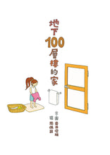 Load image into Gallery viewer, 100-Storey Home Bundle (Set of 4)  • 岩井俊雄創意繪本集:探索100層樓的家