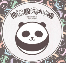 Load image into Gallery viewer, Round Panda Adventures • 熊貓圓圓大冒險