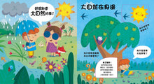 Load image into Gallery viewer, Why? Nature: Questions and Answers for Toddlers • 好想知道大自然的事
