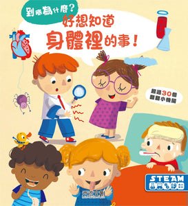 Why? My Body: Questions and Answers for Toddlers • 好想知道身體裡的事
