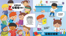 Load image into Gallery viewer, Why? My Body: Questions and Answers for Toddlers • 好想知道身體裡的事