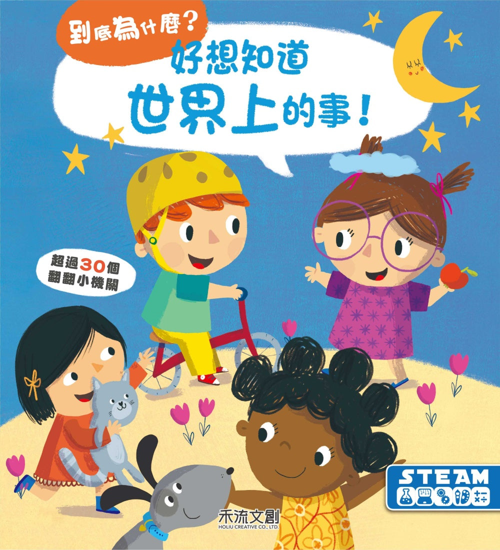 Why? My World: Questions and Answers for Toddlers • 好想知道世界上的事