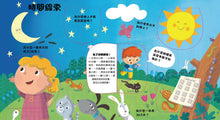 Load image into Gallery viewer, Why? My World: Questions and Answers for Toddlers • 好想知道世界上的事