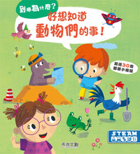 Load image into Gallery viewer, Why? Animals: Questions and Answers for Toddlers • 好想知道動物們的事
