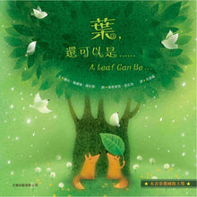 Load image into Gallery viewer, A Leaf Can Be . . . • 葉,還可以是……
