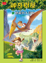 Load image into Gallery viewer, Magic Tree House Bilingual Series (Books 1-55) • 神奇樹屋中英雙語套書 (1-55集)