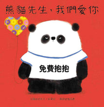 Load image into Gallery viewer, We Love You, Mr. Panda • 熊貓先生,我們愛你