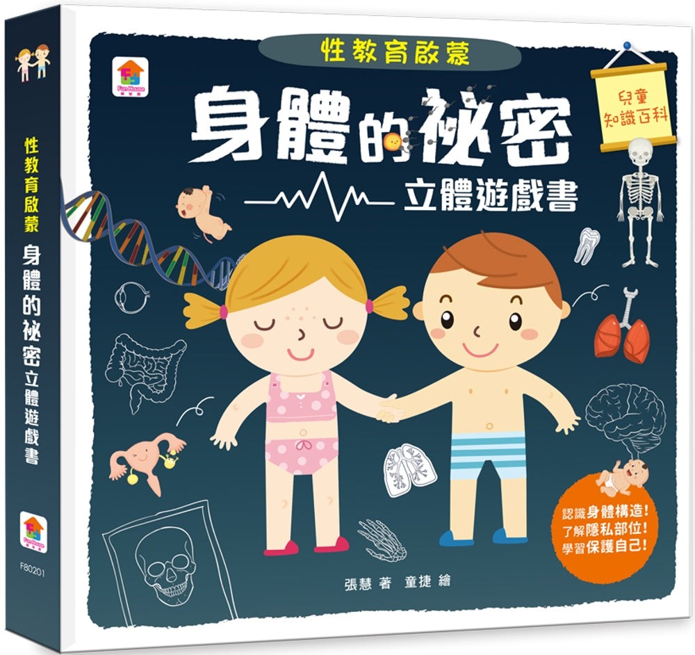 Secrets of the Human Body (Pop-up Book on Sex Education) • 性教育啟蒙:身體的祕密立體遊戲書