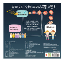 Load image into Gallery viewer, Secrets of the Human Body (Pop-up Book on Sex Education) • 性教育啟蒙:身體的祕密立體遊戲書