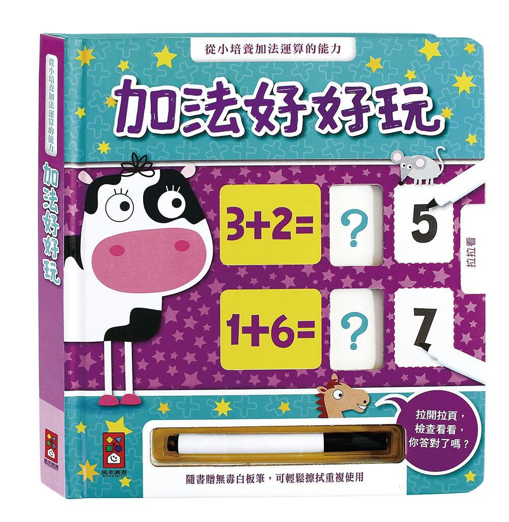 Addition: Wipe-Clean Learning Fun • 加法好好玩(附白板筆)