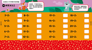 Subtraction: Wipe-Clean Learning Fun • 減法好好玩(附白板筆)