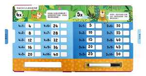 Multiplication: Wipe-Clean Learning Fun • 乘法好好玩(附白板筆)