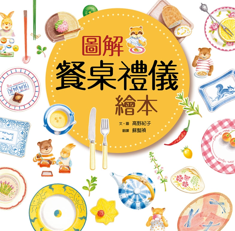 The Picture Book on Table Etiquette • 圖解餐桌禮儀繪本