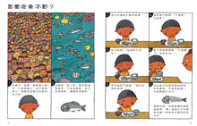 Load image into Gallery viewer, Gomi Taro's How-To Book for Everything • 五味太郎的生活繪本:怎麼做才對?