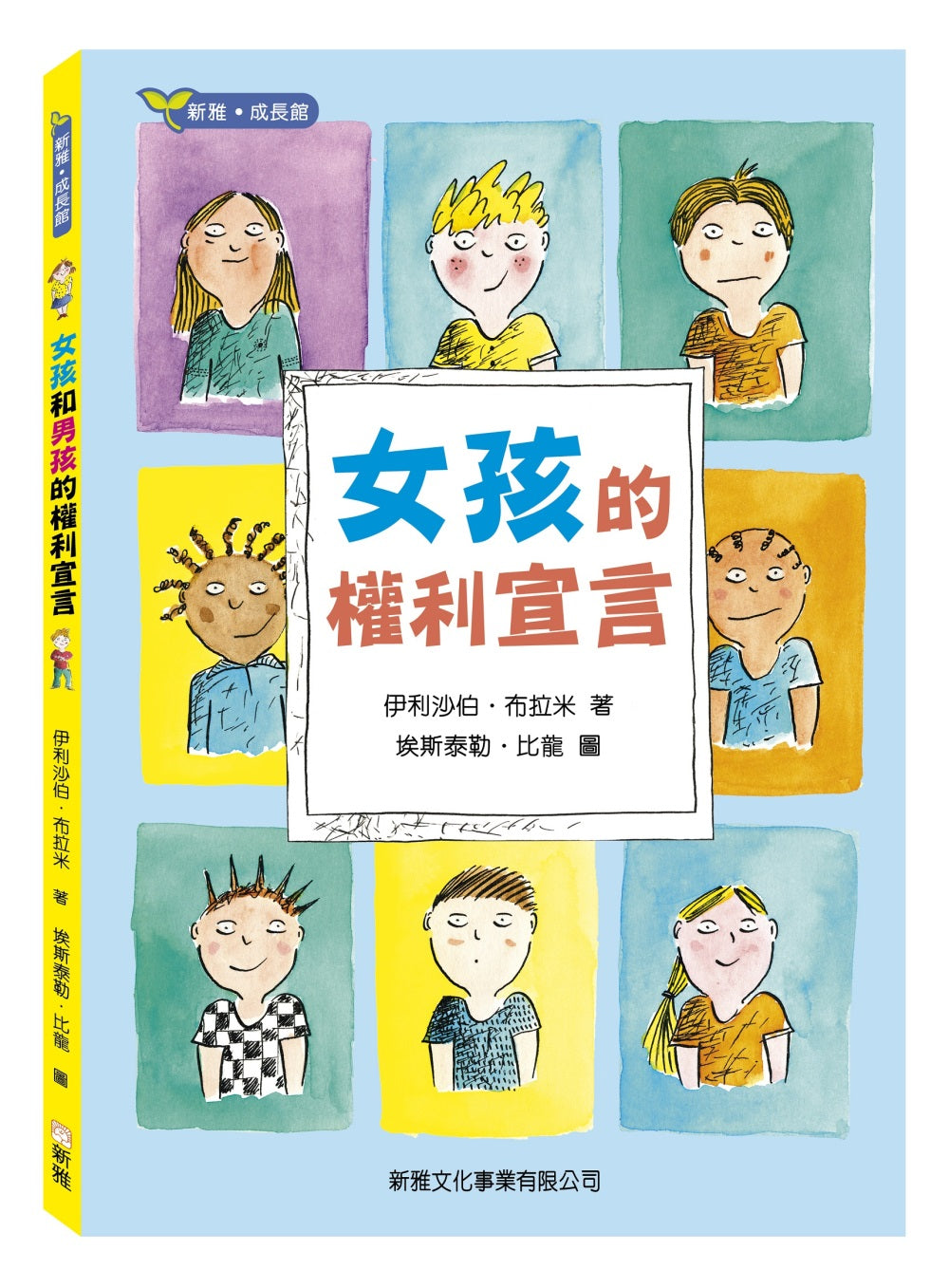 Declaration of the Rights of Boys and Girls • 女孩和男孩的權利宣言