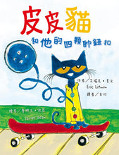 Load image into Gallery viewer, Pete the Cat Collection (Set of 3) • 皮皮貓開心套書(3冊)