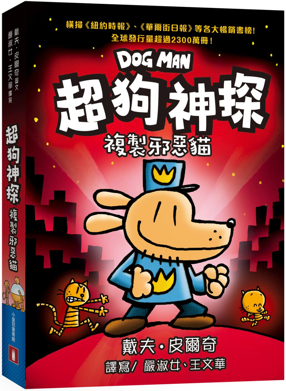 Dog Man: A Tale of Two Kitties • 超狗神探:複製邪惡貓