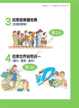 Load image into Gallery viewer, What is Economics Collection (Set of 6) • 經濟學是什麼? (1-6套裝)