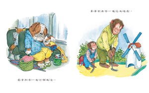 What Grandmas Do Best, What Grandpas Do Best • 奶奶最棒!爺爺最棒!