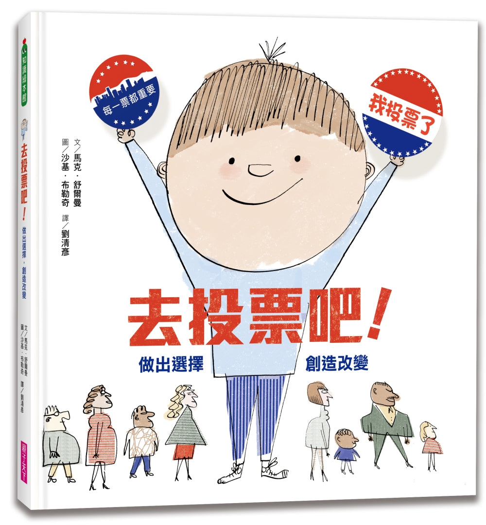 I Voted: Making a Choice Makes a Difference • 去投票吧!:做出選擇,創造改變