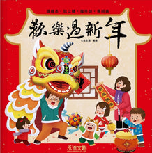 Load image into Gallery viewer, Happy Chinese New Year (Pop-up) • 歡樂過新年