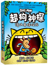 Load image into Gallery viewer, Dog Man: Lord of the Fleas • 超狗神探:復仇蚤特攻隊