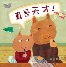 Load image into Gallery viewer, Genius! (Little Chubby Cat's Friday) • 真是天才!(小胖貓的星期五)