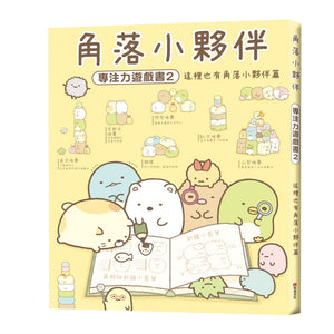Corner Critters: Concentration Games 2 - There's Another Corner Critter • 角落小夥伴專注力遊戲書2:這裡也有角落小夥伴篇 (角落生物)