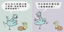 Load image into Gallery viewer, The Duckling Gets a Cookie!? • 淘氣鴿子:為什麼他有餅乾,我沒有?