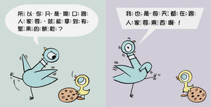 The Duckling Gets a Cookie!? • 淘氣鴿子:為什麼他有餅乾,我沒有?