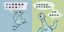 Load image into Gallery viewer, The Pigeon HAS To Go To School! • 淘氣鴿子:我不想去上學!