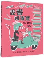 Load image into Gallery viewer, The Book Hog • 愛書豬寶寶