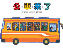 Load image into Gallery viewer, Little Vehicles Bundle (Set of 10) • 車車繪本精選(10冊)