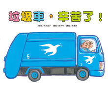 Load image into Gallery viewer, Thank You Garbage Truck! • 垃圾車,辛苦了!