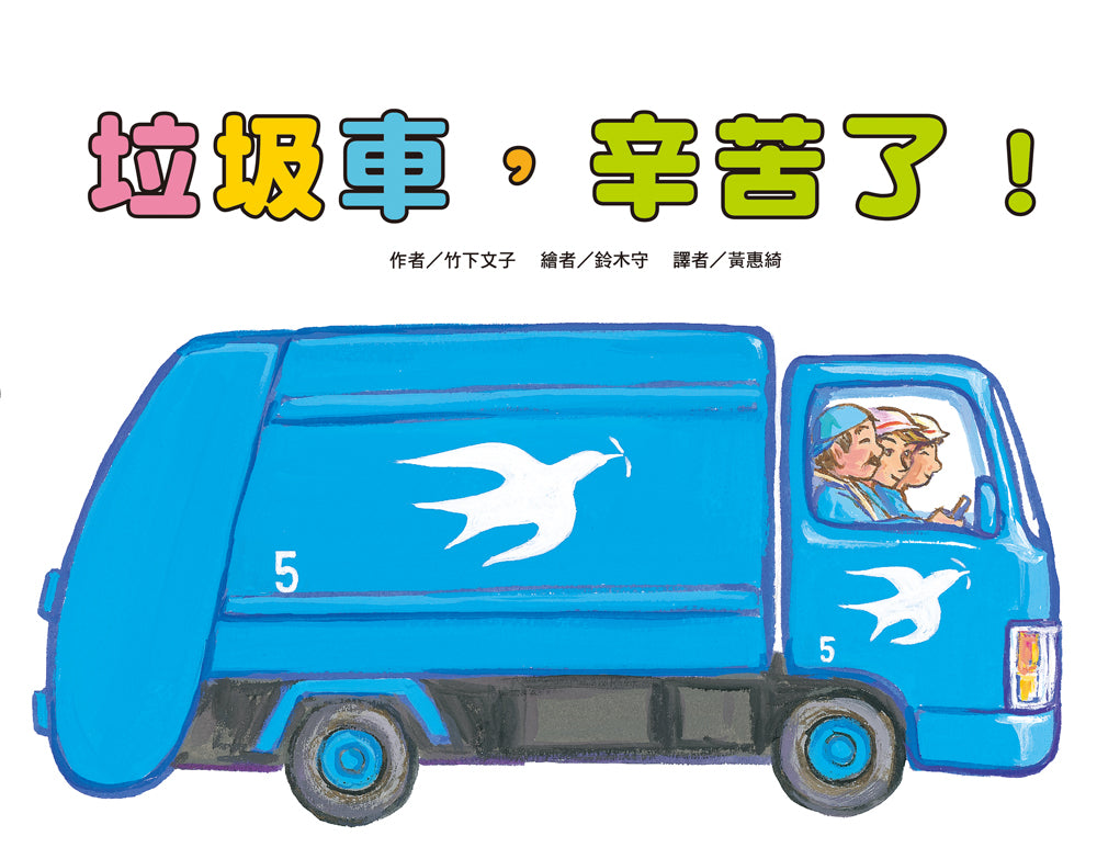 Thank You Garbage Truck! • 垃圾車,辛苦了!