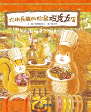 Load image into Gallery viewer, The Long Queue at the Squirrel's Chocolate Shop • 大排長龍的松鼠巧克力店 (new)