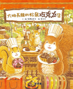 The Long Queue at the Squirrel's Chocolate Shop • 大排長龍的松鼠巧克力店 (new)