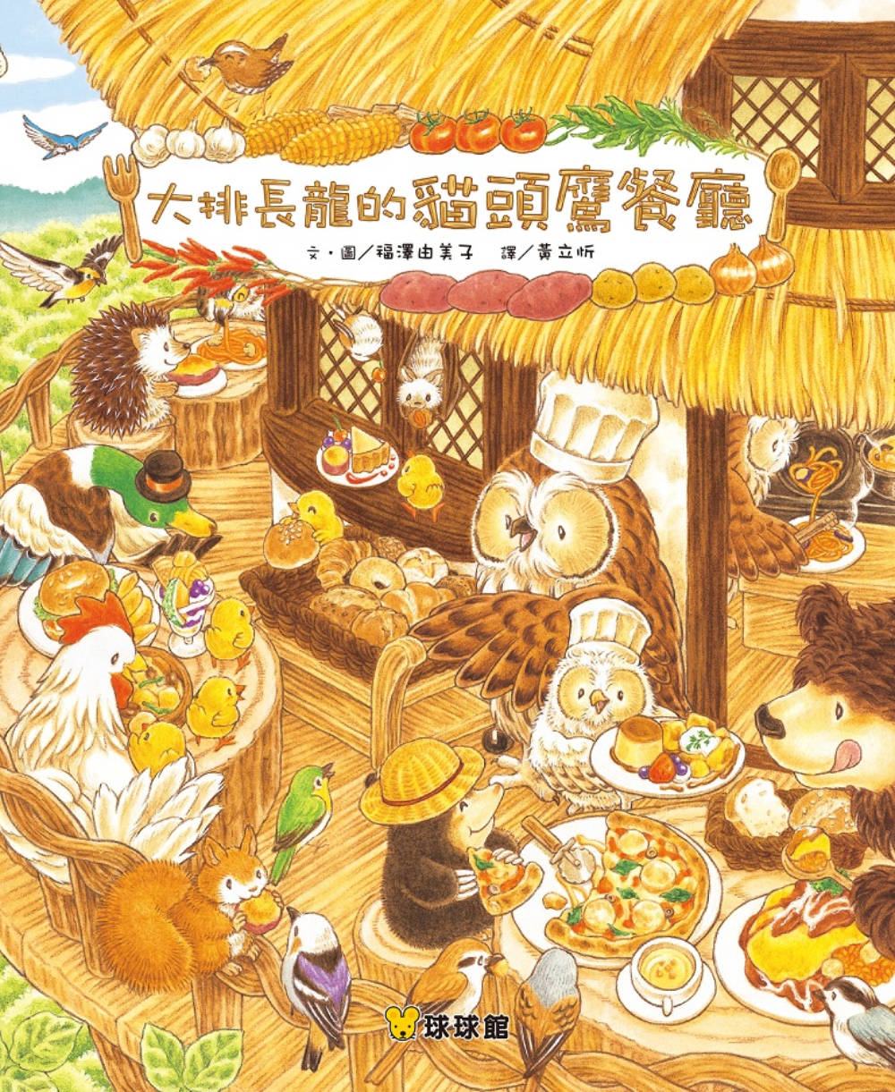 The Long Queue at Owl's Restaurant • 大排長龍的貓頭鷹餐廳 (new)