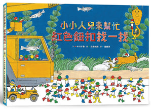 Little People to the Rescue: Find the Red Button! • 小小人兒來幫忙:紅色鈕扣找一找