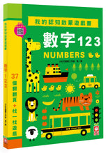 Load image into Gallery viewer, My First Bilingual Lift-the-Flap Books (Set of 3) • 我的認知翻翻遊戲書 (3本)