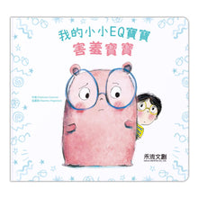 Load image into Gallery viewer, Little Books on Emotions (Set of 5) • 我的小小EQ寶寶 套書(5冊)