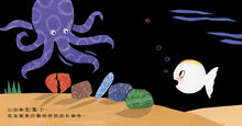 Load image into Gallery viewer, Bravo, Little White Fish! (Board Book) • 小白魚不生氣