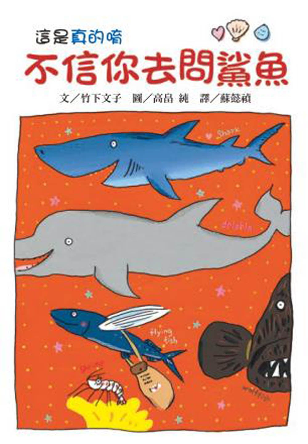 Don't Believe Me? Ask the Shark! • 不信你去問鯊魚