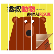 Load image into Gallery viewer, Animal Rescue • 創意啟蒙膠片書:拯救動物