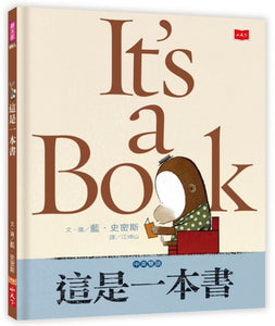 It's a Book •  這是一本書