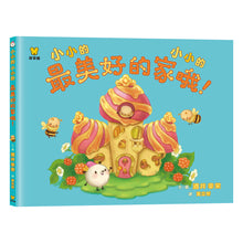 Load image into Gallery viewer, Littlest Littles Collection (Set of 4) • 小小的 小小的(全4冊)