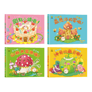 Littlest Littles Collection (Set of 4) • 小小的 小小的(全4冊)