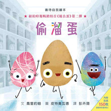 Load image into Gallery viewer, The Good Egg Presents: The Great Eggscape! (with 150 Bonus Stickers!) • 偷溜蛋(內附150枚貼紙)