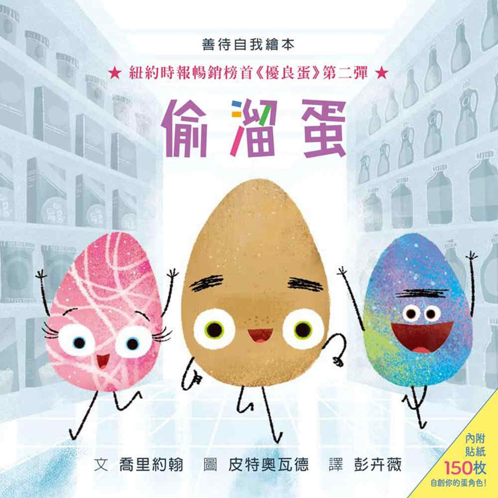 The Good Egg Presents: The Great Eggscape! (with 150 Bonus Stickers!) • 偷溜蛋(內附150枚貼紙)
